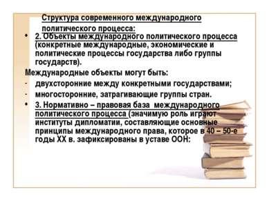 Структура современного международного политического процесса: 2. Объекты межд...