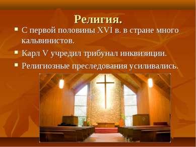 Религия. С первой половины XVI в. в стране много кальвинистов. Карл V учредил...