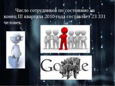 Число сотрудников по состоянию на конец III квартала 2010 года составляет 23 ...