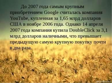 До 2007 года самым крупным приобретением Google считалась компания YouTube, к...