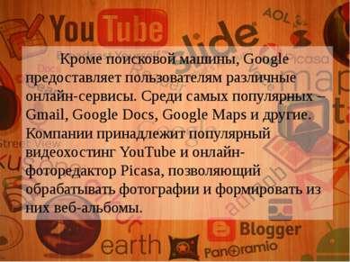 Кроме поисковой машины, Google предоставляет пользователям различные онлайн-с...