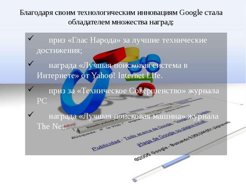 Благодаря своим технологическим инновациям Google стала обладателем множества...