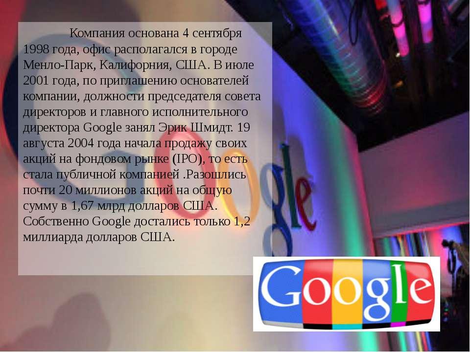 Компания основана 4 сентября 1998 года, офис располагался в городе Менло-Парк...