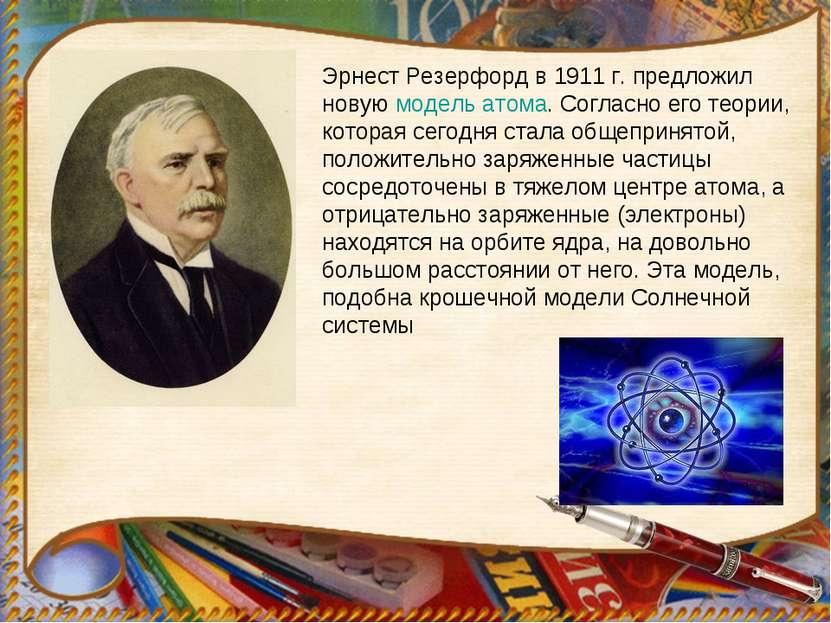 Эрнест Резерфорд в 1911г. предложил новую модель атома. Согласно его теории,...