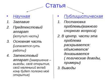 Статья Научная Заглавие Предтекстовый аппарат (вступит.часть) Основная часть ...