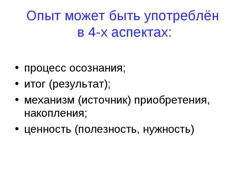 Опыт может быть употреблён в 4-х аспектах: процесс осознания; итог (результат...
