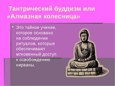 Тантрический буддизм или «Алмазная колесница» Это тайное учение, которое осно...