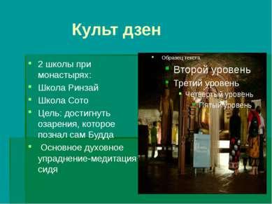 Культ дзен 2 школы при монастырях: Школа Ринзай Школа Сото Цель: достигнуть о...