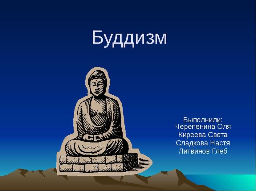 Буддизм Выполнили: Черепенина Оля Киреева Света Сладкова Настя Литвинов Глеб
