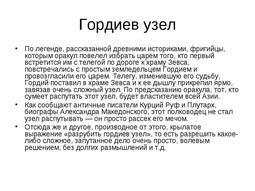 Гордиев узел По легенде, рассказанной древними историками, фригийцы, которым ...