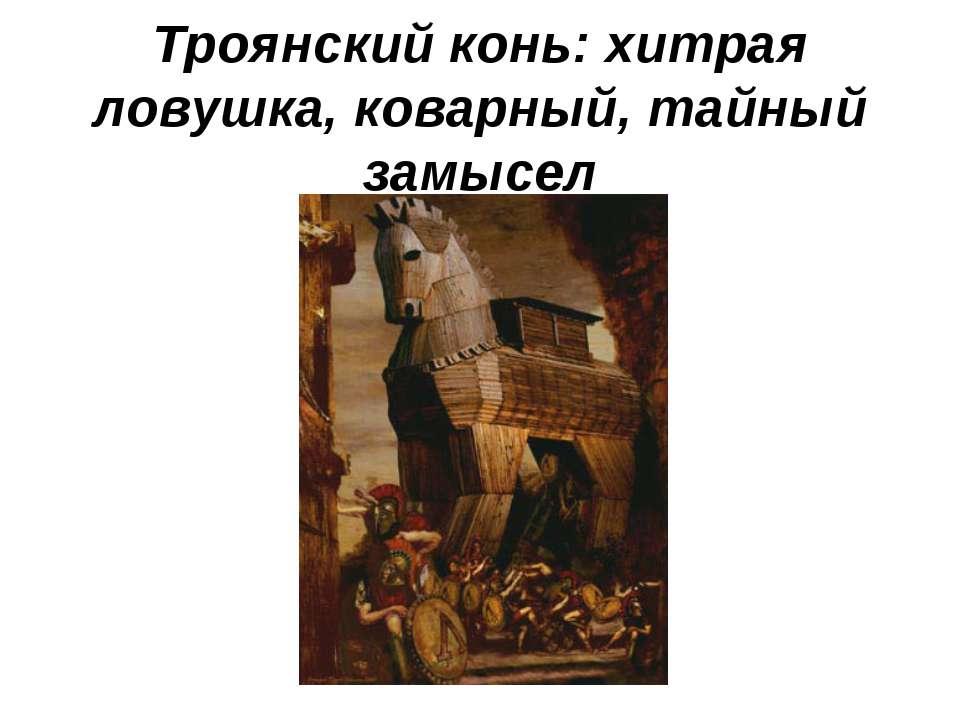 Троянский конь: хитрая ловушка, коварный, тайный замысел