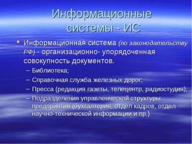Информационные системы - ИС Информационная система (по законодательству РФ) -...