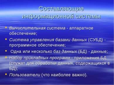 Составляющие информационной системы Вычислительная система - аппаратное обесп...