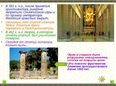 В 391 г. н.э., после принятия христианства, римляне запретили Олимпийские игр...