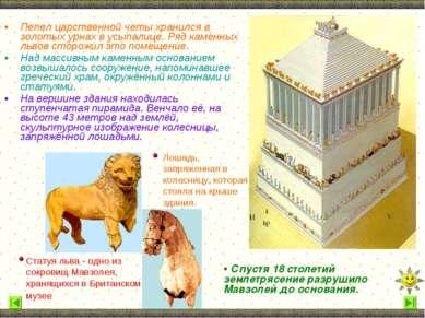 Пепел царственной четы хранился в золотых урнах в усыпалице. Ряд каменных льв...