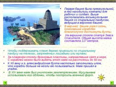 Первая башня была прямоугольной, в ней находились комнаты для рабочих и солда...