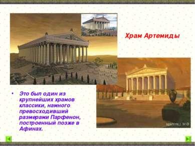 Это был один из крупнейших храмов классики, намного превосходивший размерами ...