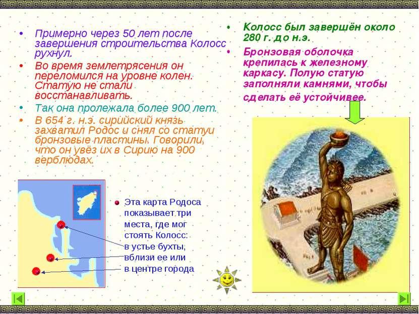 Колосс был завершён около 280 г. до н.э. Бронзовая оболочка крепилась к желез...