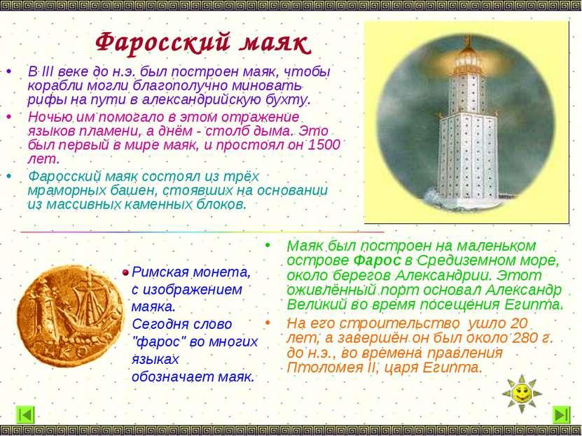 Фаросский маяк В III веке до н.э. был построен маяк, чтобы корабли могли благ...