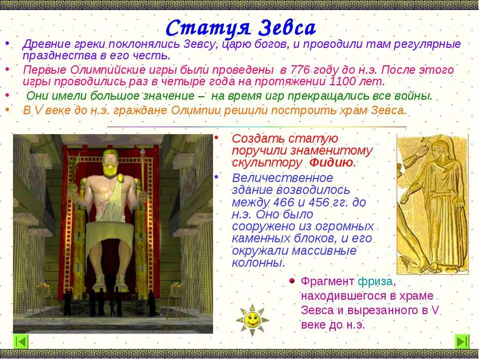 Статуя Зевса Древние греки поклонялись Зевсу, царю богов, и проводили там рег...