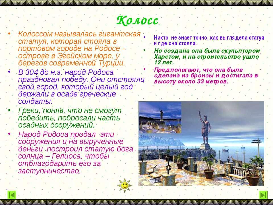 Колосс Колоссом называлась гигантская статуя, которая стояла в портовом город...