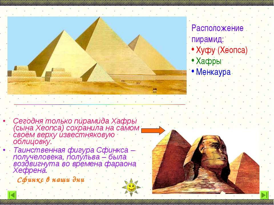 Сегодня только пирамида Хафры (сына Хеопса) сохранила на самом своём верху из...