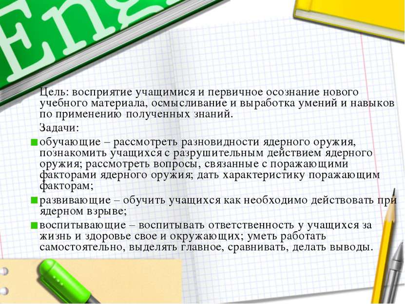 Цель: восприятие учащимися и первичное осознание нового учебного материала, о...