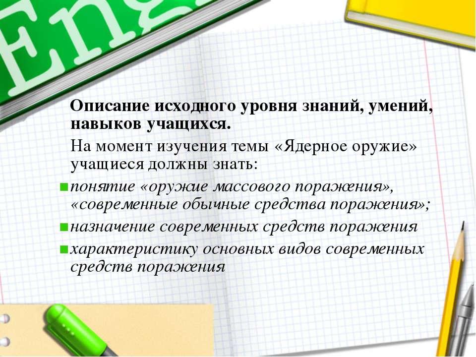 Описание исходного уровня знаний, умений, навыков учащихся. На момент изучени...