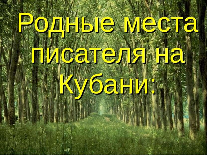 Родные места писателя на Кубани: