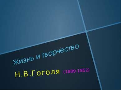 Жизнь и творчество Н.В.Гоголя (1809-1852)