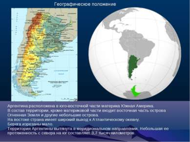 Аргентина расположена в юго-восточной части материка Южная Америка. В состав ...