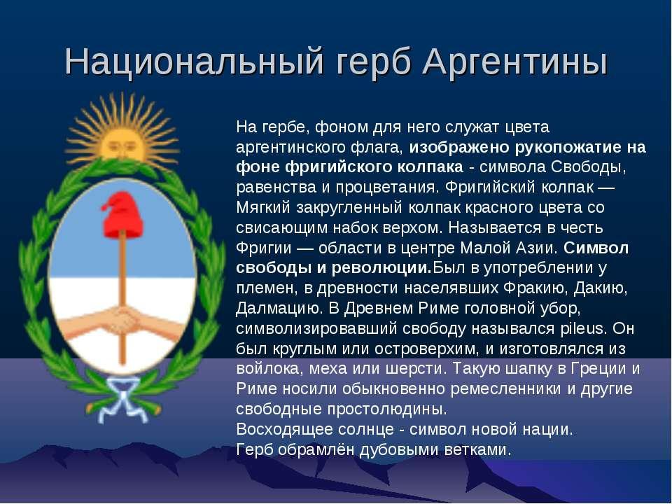 Национальный герб Аргентины На гербе, фоном для него служат цвета аргентинско...