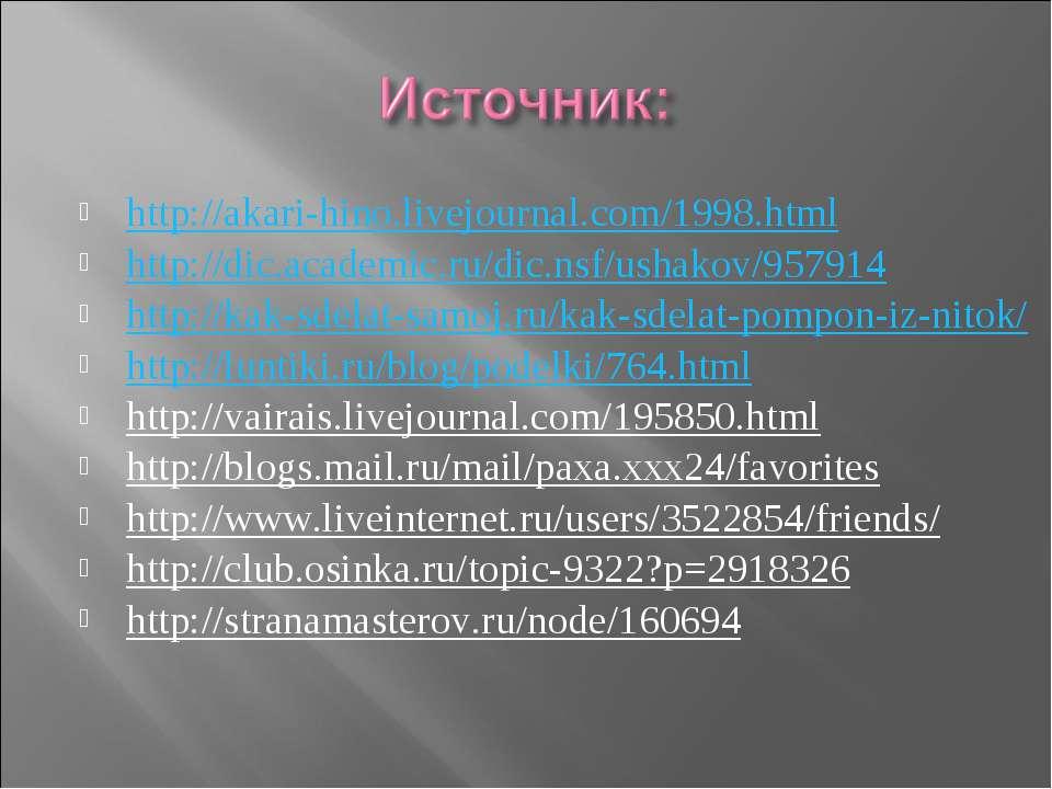 http://akari-hino.livejournal.com/1998.html http://dic.academic.ru/dic.nsf/us...