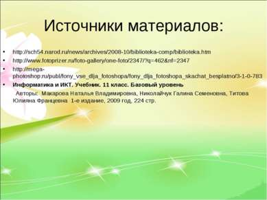 Источники материалов: http://sch54.narod.ru/news/archives/2008-10/biblioteka-...