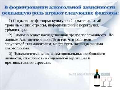 Тренинг по алкогольной зависимости