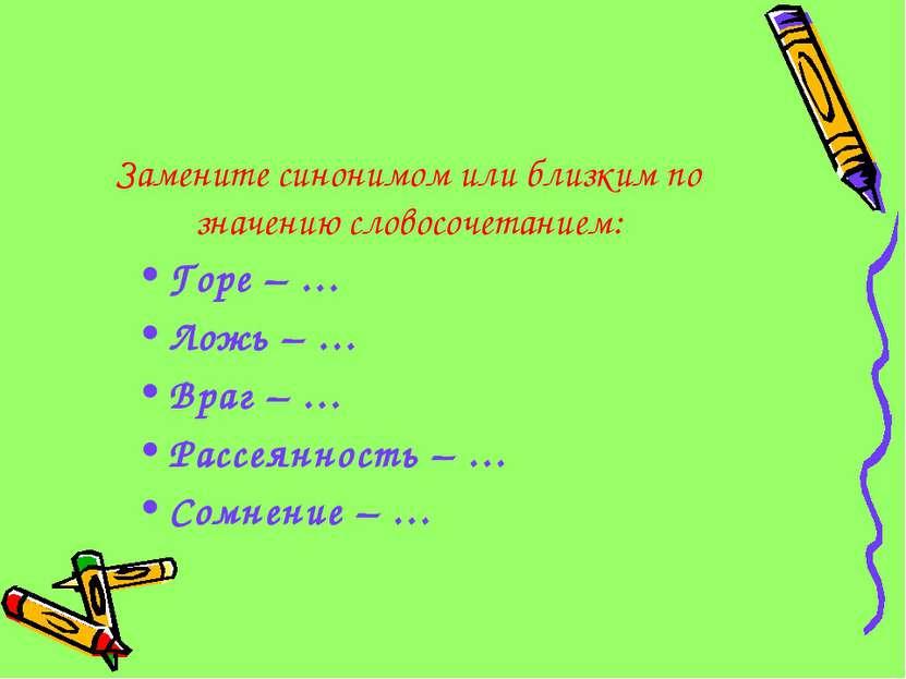 Замените синонимом или близким по значению словосочетанием: Горе – … Ложь – …...