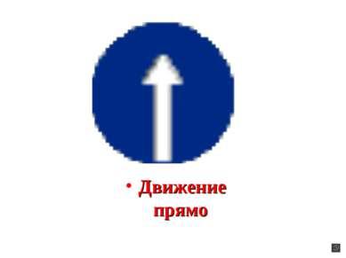 Движение прямо