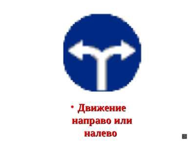 Движение направо или налево