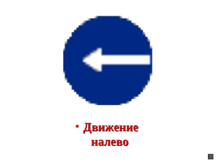 Движение налево