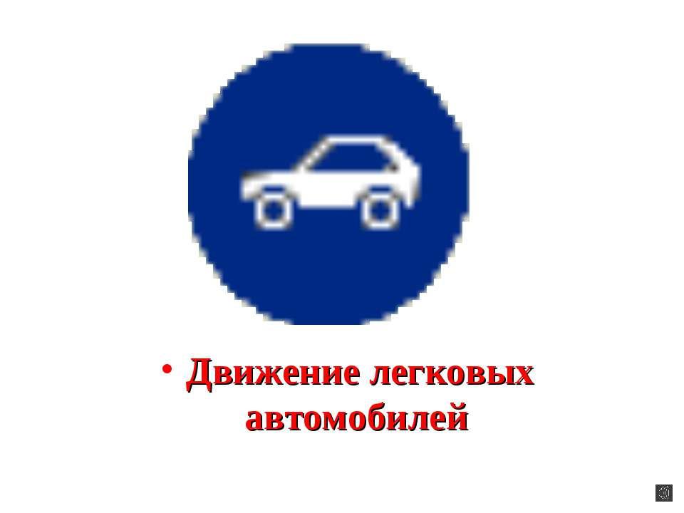 Движение легковых автомобилей