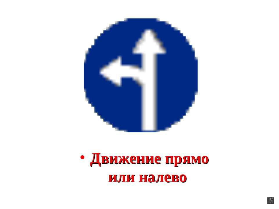 Движение прямо или налево