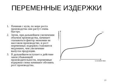 ПЕРЕМЕННЫЕ ИЗДЕРЖКИ Начиная с нуля, по мере роста производства они растут оче...
