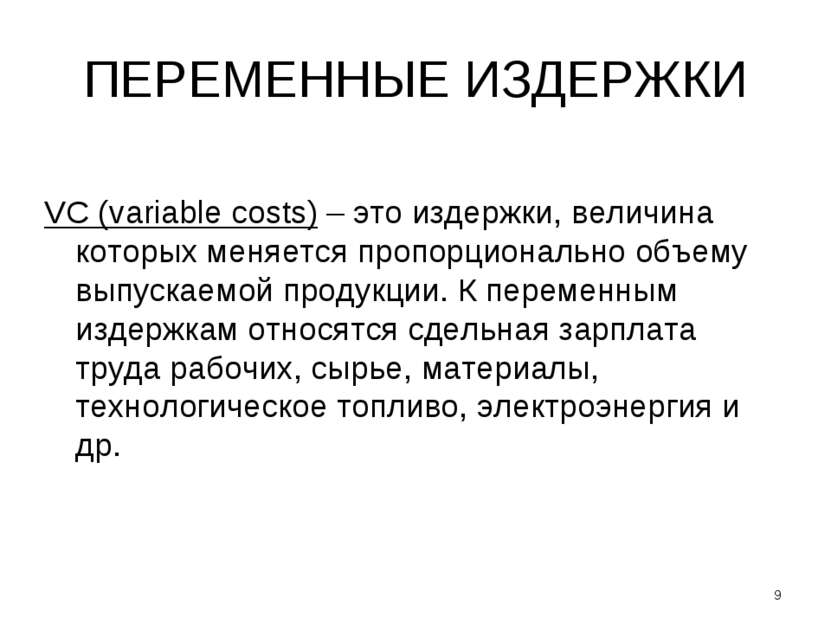 ПЕРЕМЕННЫЕ ИЗДЕРЖКИ VC (variable costs) – это издержки, величина которых меня...
