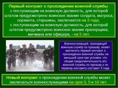 Первый контракт о прохождении военной службы с поступающим на воинскую должно...