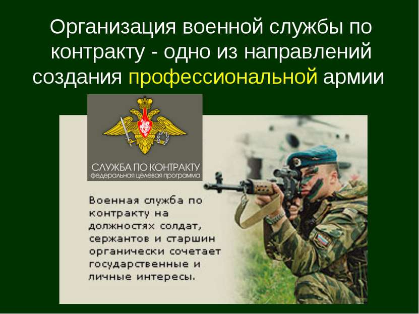 Организация военной службы по контракту - одно из направлений создания профес...