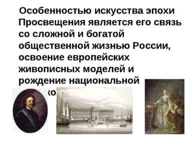 Особенностью искусства эпохи Просвещения является его связь со сложной и бога...