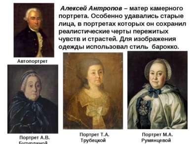 Алексей Антропов – матер камерного портрета. Особенно удавались старые лица, ...