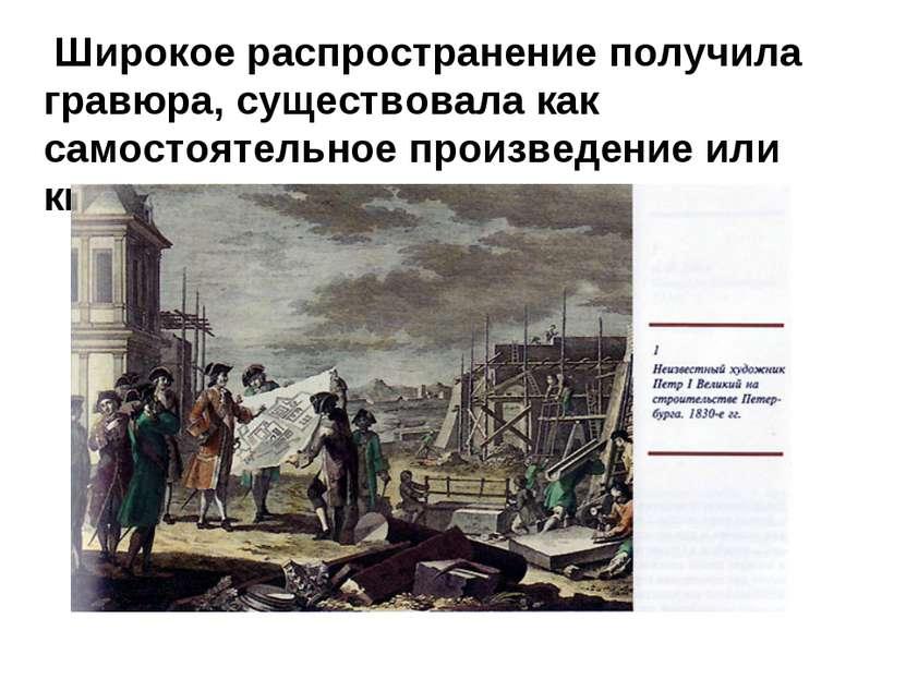 Широкое распространение получила гравюра, существовала как самостоятельное пр...