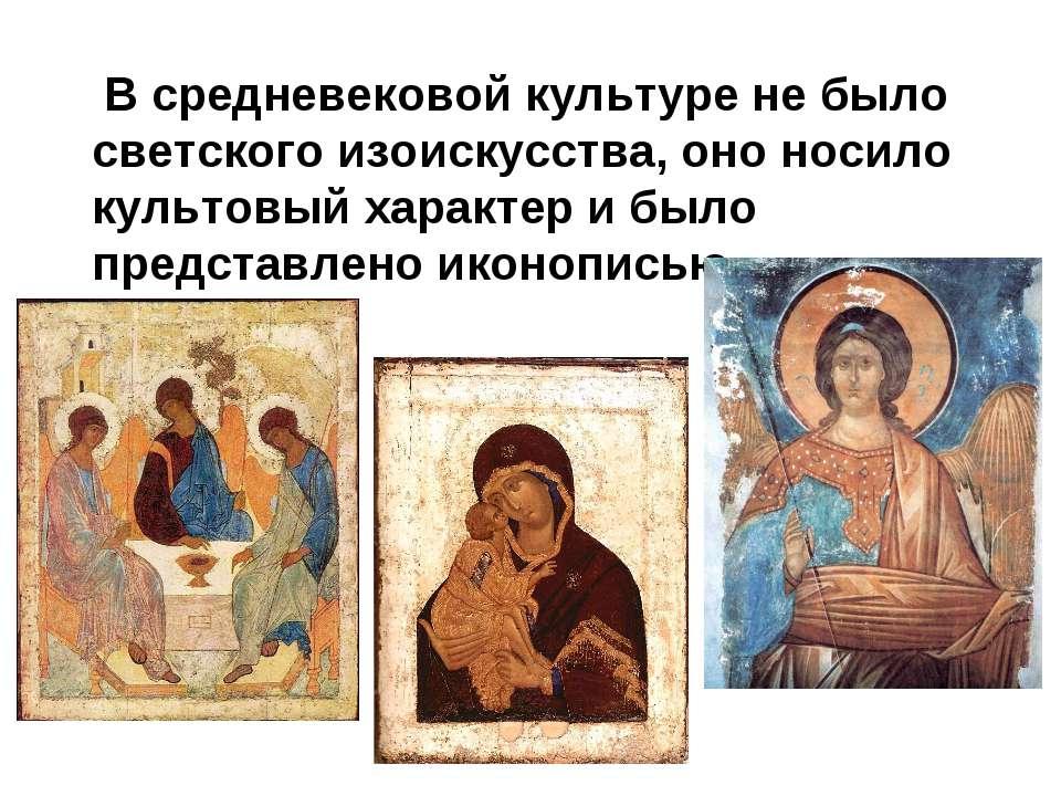 В средневековой культуре не было светского изоискусства, оно носило культовый...