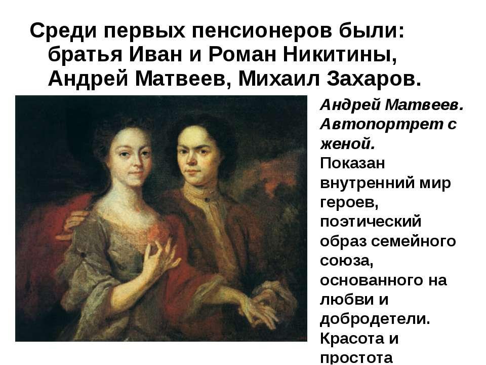 Среди первых пенсионеров были: братья Иван и Роман Никитины, Андрей Матвеев, ...